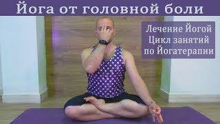 Йога от головной боли, йогатерапия, лечение йогой головы, йога от мигрени, йога болит голова