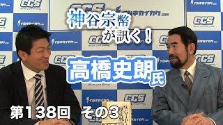 第138回③ 高橋史朗氏:日本の教育を歪めているWGIPの後遺症