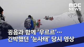 네팔 눈사태  순식간에 매몰 부부가 찍은 동영상