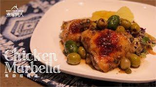 馬貝拉烤雞 - 讀書的重要 Chicken Marbella - Team Education