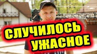 Дом 2 новости 9 августа 2018 (9.08.2018) Раньше эфира