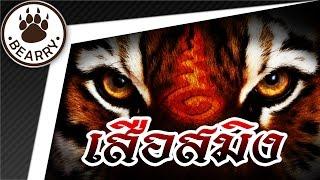 เสือสมิง อสูรร้าย นักล่าแห่งพงไพร | เรื่องลึกลับ (พากย์+Sound Effect)