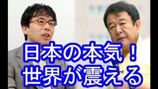 上念司× 青山繁晴【日本が本気の潜水艦を!】世界が震えあがる