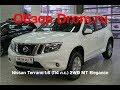 Nissan Terrano 2019 1 6 114 л с 2WD MT Elegance видеообзор