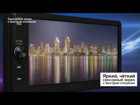 Автомобильный ресивер Sony XAV-AX100 видео 1