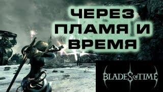 """""""Через пламя и время"""" (игра """"Blades of time"""") рассказ от Haluet"""