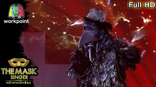 Ting Rak Long Mae Nam (Throw Love Into The River) - Black Crow Mask | THE MASK SINGER