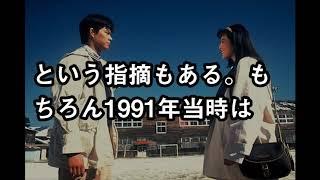 東京ラブストーリー再放送の視聴率がwww