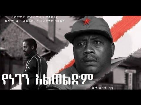 የነገን አልወልድም Yenegen Alwedim Ethiopian movie