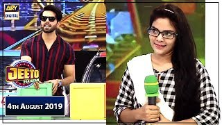 Jeeto Pakistan | Lahore Special | 4th August 2019 | ARY Digital