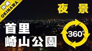 沖縄360°VR動画:VR動画で沖縄 ツアー『展望台-首里崎山公園』4K 360°カメラの動画