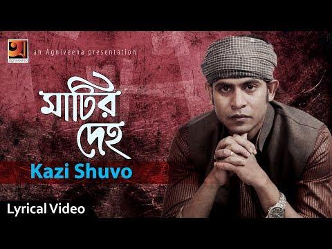 Matir Deho | Kazi Shuvo | Album Porichoy | Official lyrical Video
