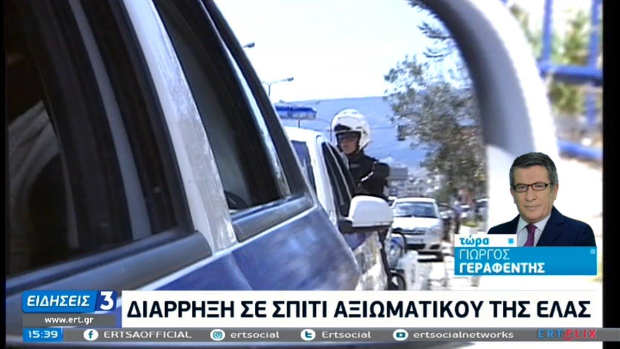 Διάρρηξη σε σπίτι αξιωματικού της ΕΛΑΣ | 29/12/2020 | ΕΡΤ