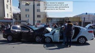 В Новороссийске лоб в лоб столкнулись два автомобиля на проспекте им Ленина