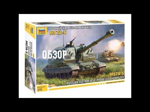 МСТА-С Российская 152-мм гаубица . Обзор Звезда 5045 1:72