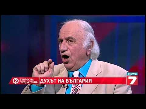 Въпрос на гледна точка - Духът на България
