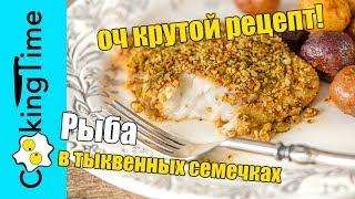 РЫБА в  ПАНИРОВКЕ 🐟  в тыквенных семечках запеченная в духовке / простой рецепт