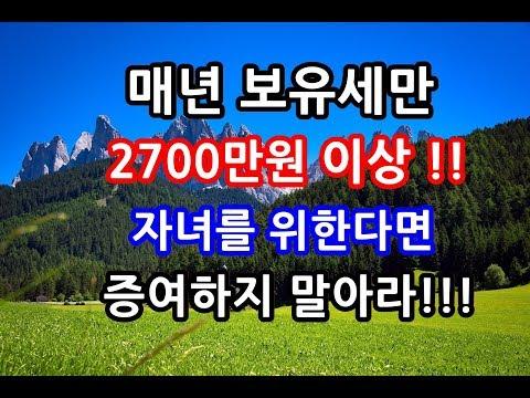 종합부동산세 보유세 2700만원 서울 강남 고가주택 일시적2주택  2020부동산전망 부세알남