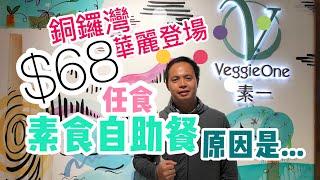 素食自助餐 華麗變身 銅鑼灣美食推介 素食香港 最大CP值$68 自助餐 | 素食 buffet 香港美食 Hong Kong Buffet