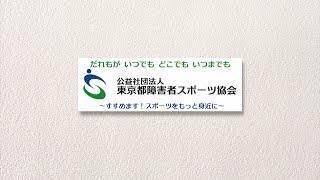 東京都障害者スポーツ協会の取り組み