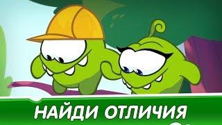 Найди Отличия - Инженер (Приключения Ам Няма) Смешные мультфильмы для детей