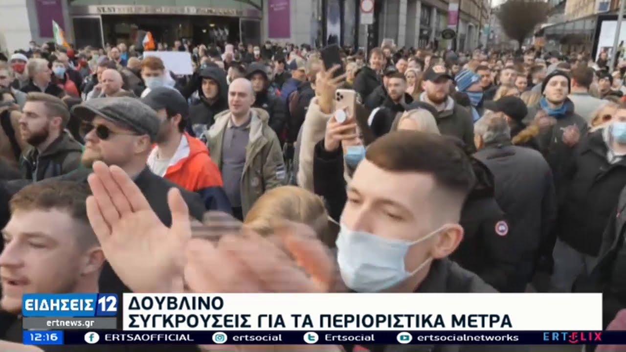 Διαδηλώσεις διαμαρτυρίας για τα περιοριστικά μέτρα | 28/02/21 | ΕΡΤ