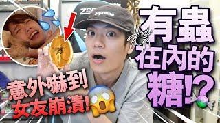 【挑戰】製造有蟲在內的糖!?意外嚇到女友崩潰!【琥珀糖】