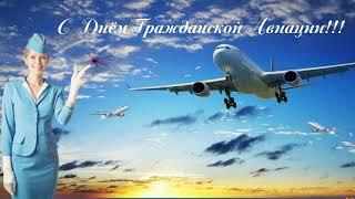 С Днём Гражданской Авиации!