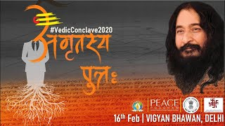 Vedic Re-engineering Conclave 2020 | Promo | PEACE | Ministry of Culture & IGNCA