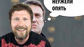 Навальный, истерика, Кремль, Госдеп