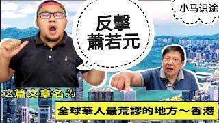 反击蕭若元! 香港是全球华人最荒謬的地方, 8问港儿, 你妈到底欠了你什么? (小马识途555期)