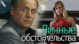 ЛИЧНЫЕ ОБСТОЯТЕЛЬСТВА - Серия 8 / Криминальная мелодрама