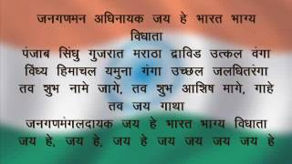Indian Bharath National Anthem