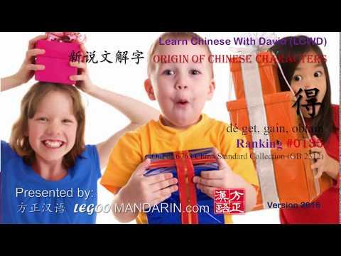 得 dé get, gain, obtain; dei, have to, must - Origin of Chinese Characters - 0135