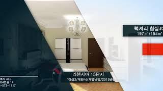 (동영상)-부동산 중개업 홍보영상