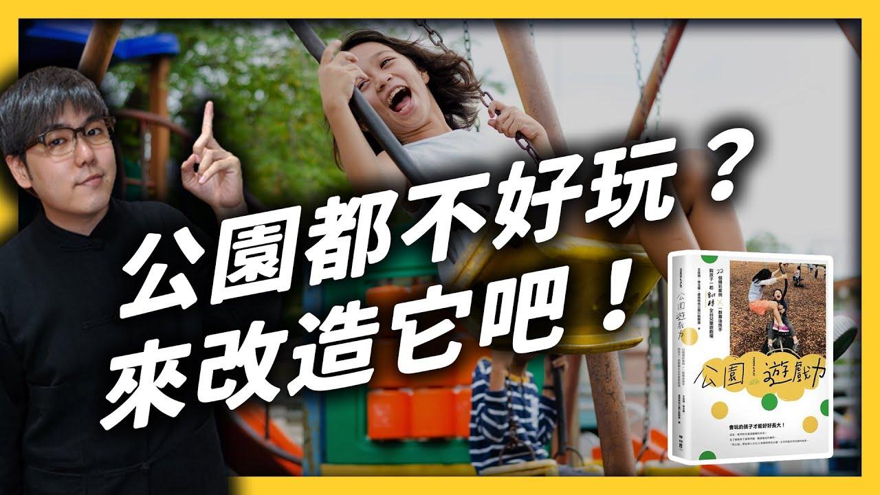 不知道要帶小孩去哪玩嗎?《公園遊戲力》帶你看看台灣的「改造公園大作戰」!《 七七說書 》EP 006|志祺七七
