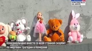 Вести Комсомольск-на-Амуре от 27 марта 2018 г.
