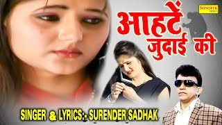 Aahatein Judai Ki | Anjali Raghav | Surender Sadhak | New Love Song | Sad Songs | Trimurti