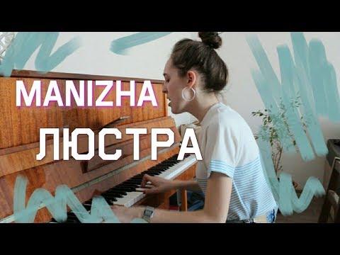 Manizha-Люстра ( кавер бай ми )