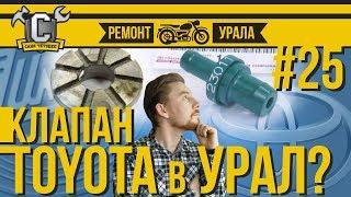 Ремонт мотоцикла Урал #25 - Клапан от Тойоты вместо сапуна