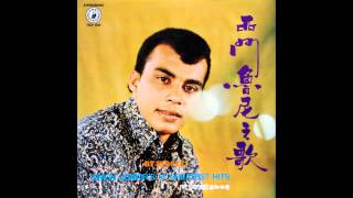 i don't want to be fooled / 幾時再回頭 simon junior's 西門魯尼  唱.