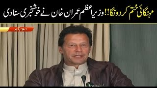 PM Imran Khan addresses to business community | 20 January 2020