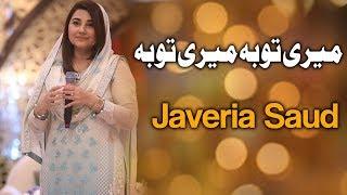 Meri Toba Meri Toba | Ehed e Ramzan | Javeria Saud  | Ramzan 2019 | Express Tv