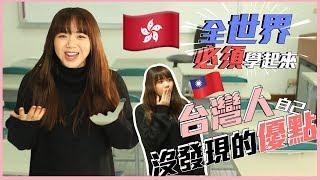 台灣的3大優點,全世界應該學習,(最後)原來香港以前也有人情味|甜度冰塊出品