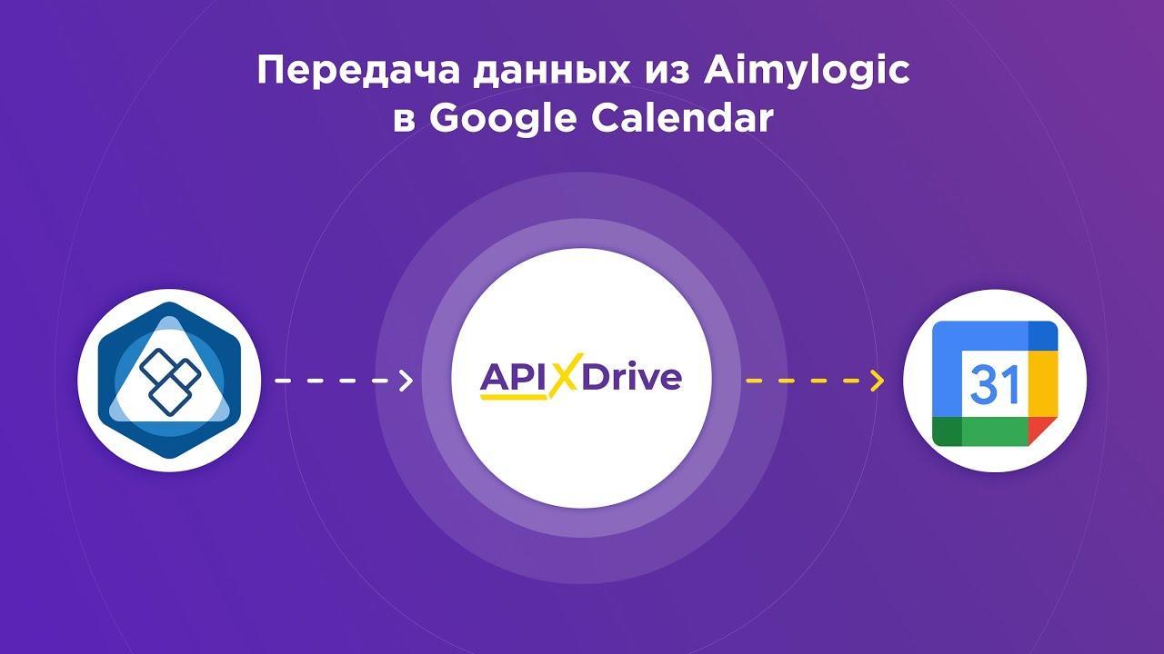 Как настроить выгрузку данных из Aimylogic в GoogleCalendar?
