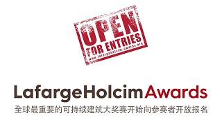 加入全球拉法基豪瑞可持续建筑大奖赛吧!