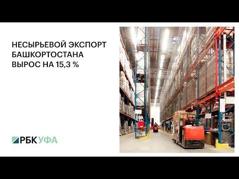 Несырьевой экспорт Башкортостана вырос на 15,3 %, РБК ТВ Уфа