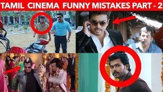Top Tamil Movies Funny Mistakes that you failed to notice - Part 2   Vijay   Ajith   Rajinikanth