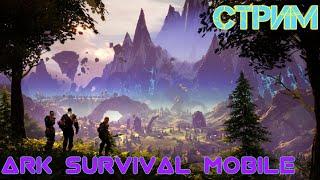 Стрим игры ARK Survival mobile! Переходим на PvP сервер!