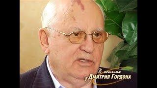 Горбачев: Перестройка победила — это я проиграл как политик